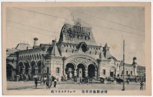 Прикрепленное изображение: Владивосток.Вокзал..jpg