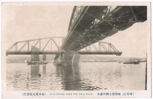 Прикрепленное изображение: Ялу.Мост..jpg