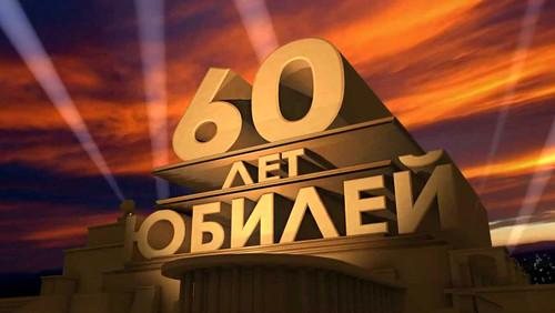 Прикрепленное изображение: 60 лет.jpg